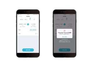 Ripple Released a Mobile App For Instant Payments Within Japan